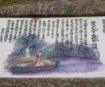 Trip to Nara